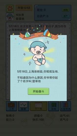 中國式人生免廣告破解版下載-中國式人生免廣告最新破解版下載