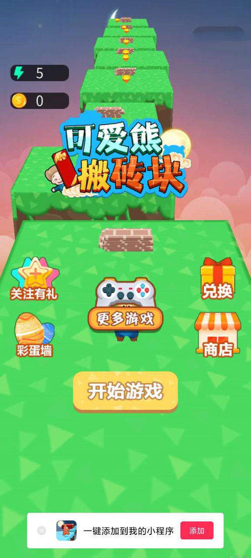 可愛熊搬磚塊2游戲下載-可愛熊搬磚塊2最新版下載