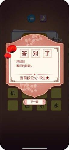 猜谜语达人游戏下载-猜谜语达人红包版下载