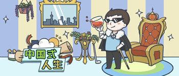 中國式人生游戲合集