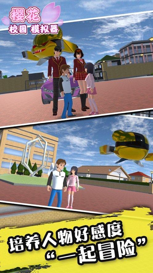 櫻花校園模擬器最新版本
