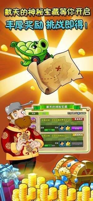 植物戰僵尸無限金幣99999級下載-植物戰僵尸無限金幣99999級國際版下載