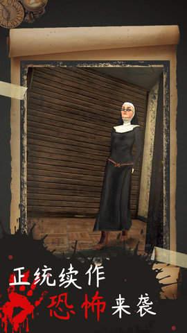 恐怖修女2中文版下載-恐怖修女2中文版最新版下載