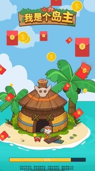 我是個島主游戲下載-我是個島主紅包版下載