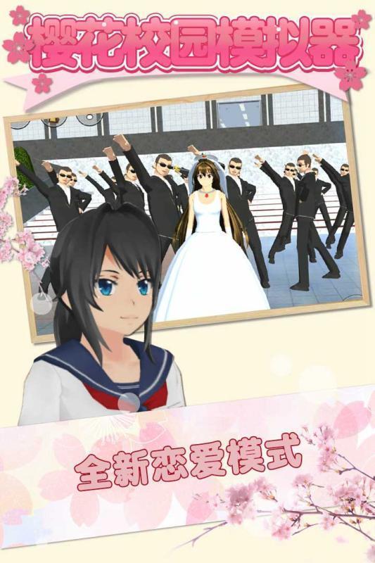 校園模擬器戀愛版中文版