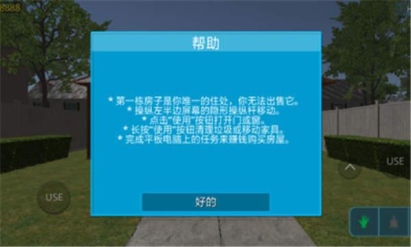 房產達人中文破解版下載-房產達人中文破解版無限金幣下載