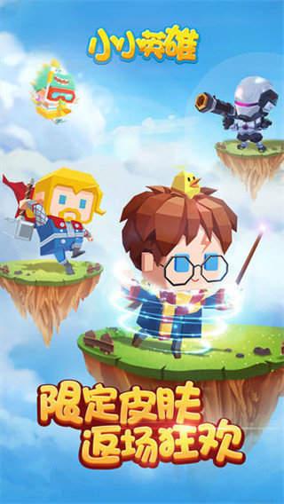 小小英雄破解版全人物解鎖版下載-小小英雄破解版全人物解鎖版最新版下載