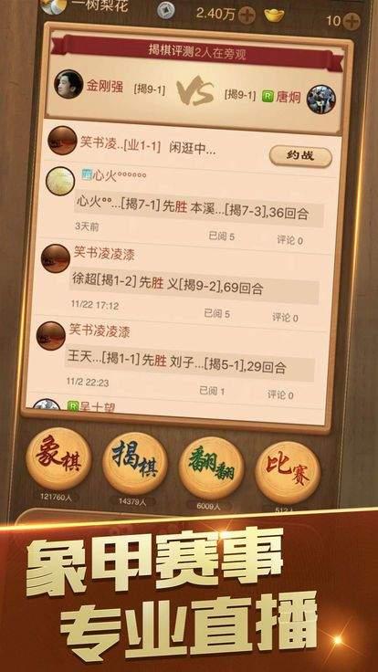中國象棋風云之戰游戲下載-中國象棋風云之戰安卓版下載