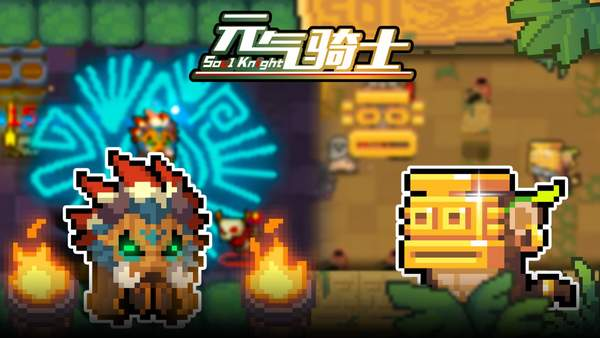 元氣騎士全角色全皮膚破解版下載-元氣騎士全角色全皮膚破解版3.0.4下載