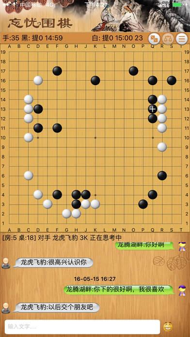 忘憂圍棋手機版下載-忘憂圍棋手機版官方版下載