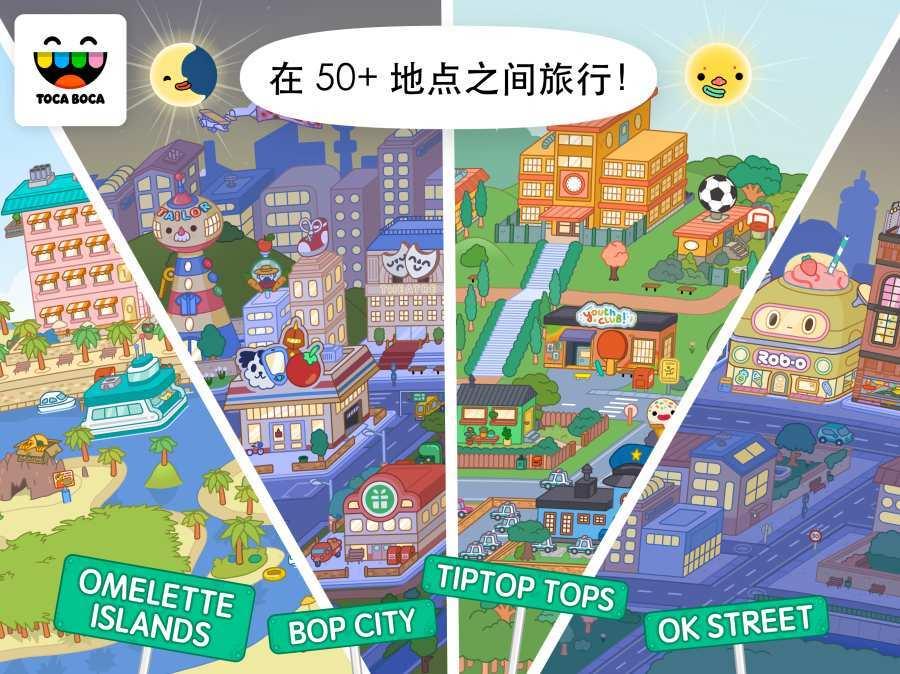 托卡世界全解鎖版2021中文版