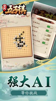 全民五子棋游戲下載-全民五子棋安卓版下載
