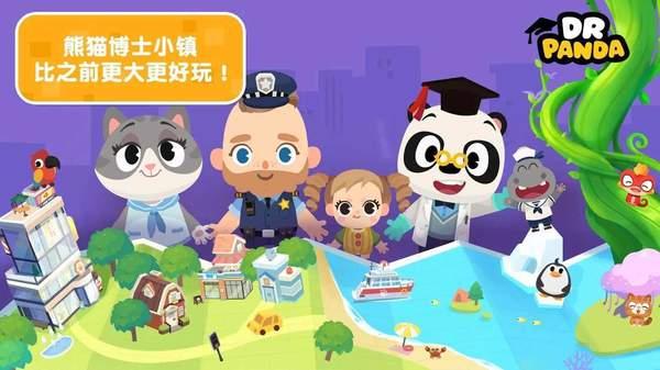 熊貓博士小鎮全部解鎖免費下載-熊貓博士小鎮全部解鎖最新版下載