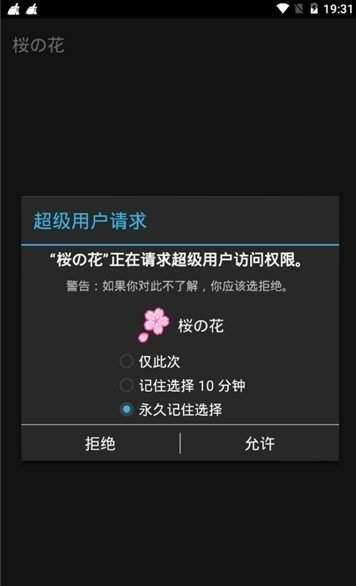 桜の花修改器下載-桜の花修改器腳本下載