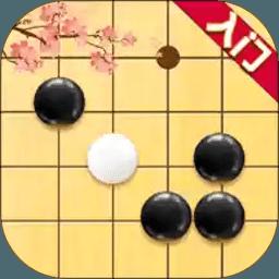 一起学围棋免费版