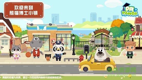 熊貓博士小鎮商場破解版