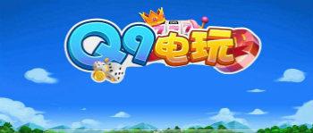 Q9电玩游戏合集