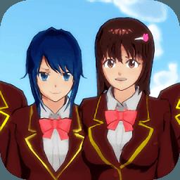 櫻花校園模擬器2021年最新版1.039