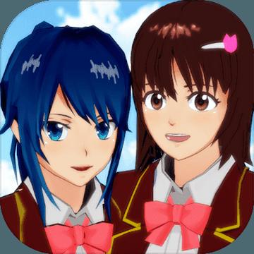 樱花校园模拟器233版