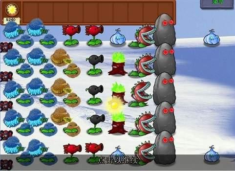 植物大战僵尸冰雪版下载-植物大战僵尸冰雪版手机版下载
