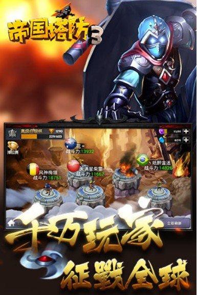 帝国塔防3中文版