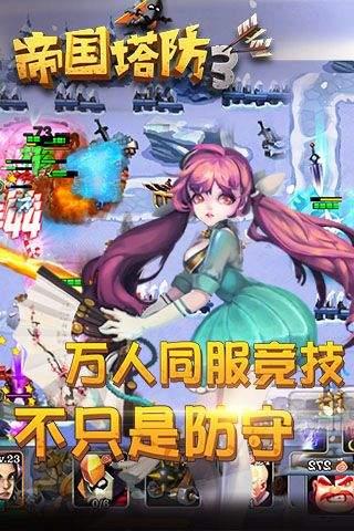 帝国塔防2中文破解版下载-帝国塔防2中文破解版最新版下载