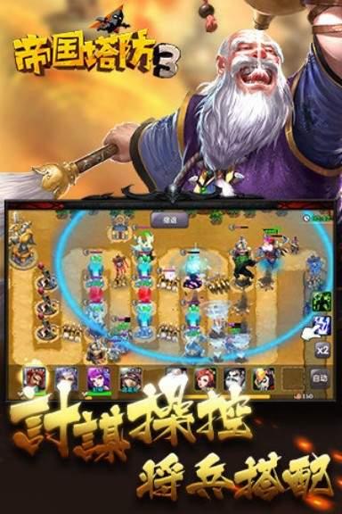 帝国塔防3中文版下载-帝国塔防3中文破解版下载