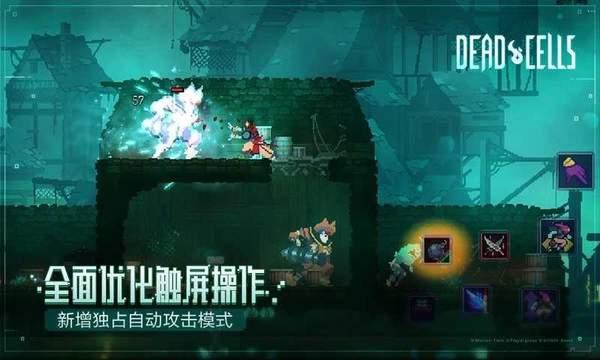 死亡细胞手机版免费下载-死亡细胞手机版免费游戏下载