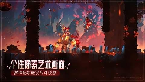 死亡细胞中文版1.1.16下载-死亡细胞中文版1.1.16免费下载