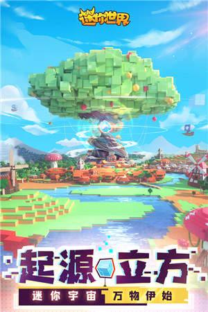 迷你世界新世界版本下载-迷你世界新世界版本最新版下载