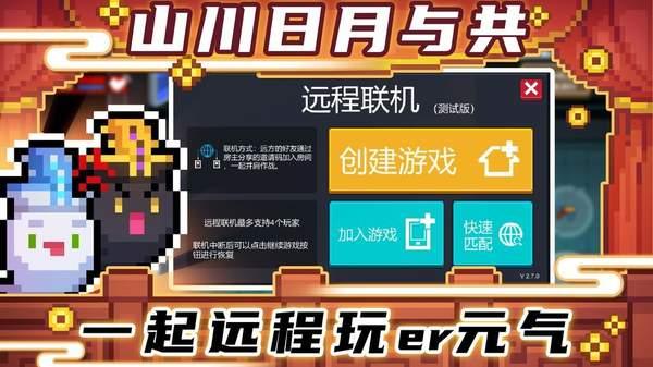 元气骑士破解版最新版2021春节版下载_元气骑士破解版最新版2021春节版安卓手机下载