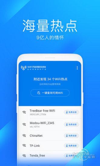 WIFI万能钥匙免密码版
