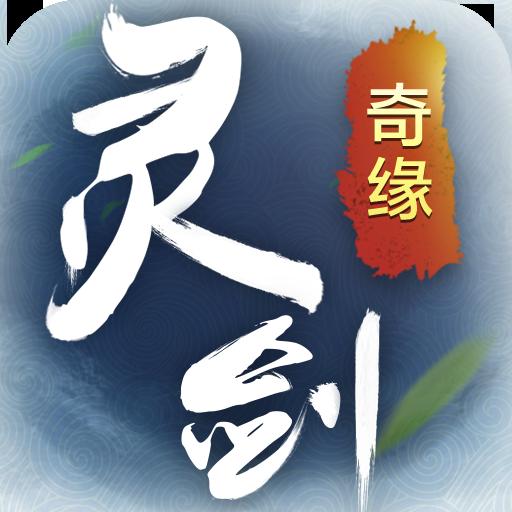 灵剑奇缘手游(含礼包兑换码)