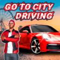 城市终极驾驶