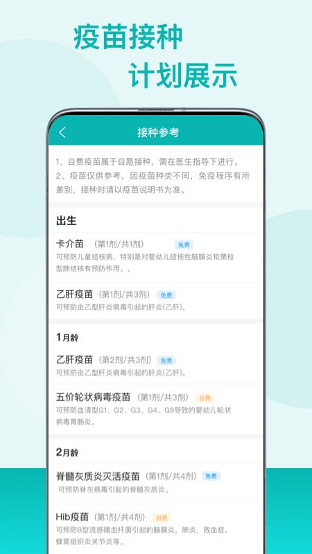粤苗app