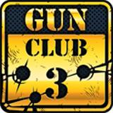 枪支俱乐部3破解版