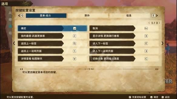 怪猎物语2存档修改器下载_怪猎物语2存档修改器官官方汉化版下载