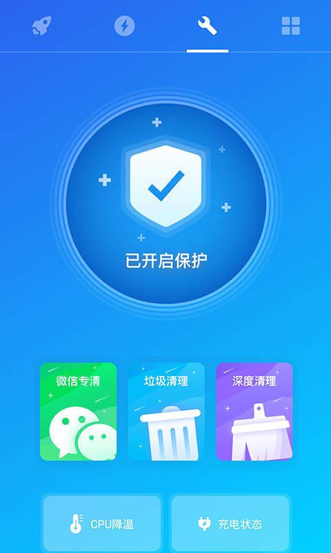 雪豹速清app下载_雪豹速清最新版下载
