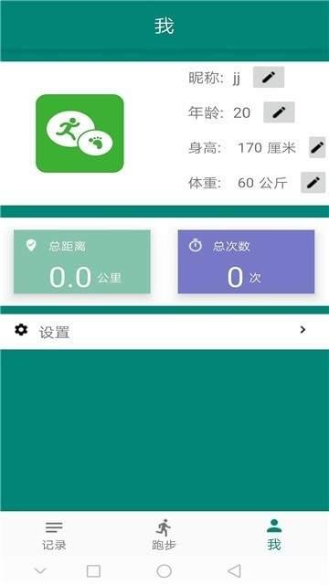 跑步记录app下载_跑步记录app安卓版下载
