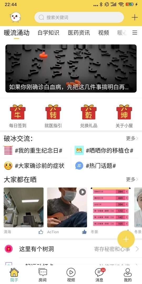 暖白小屋最新版app下载_暖白小屋安卓版下载