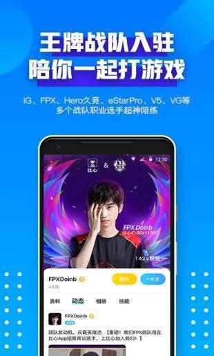 比心陪玩最新版app下载_比心陪玩安卓版下载
