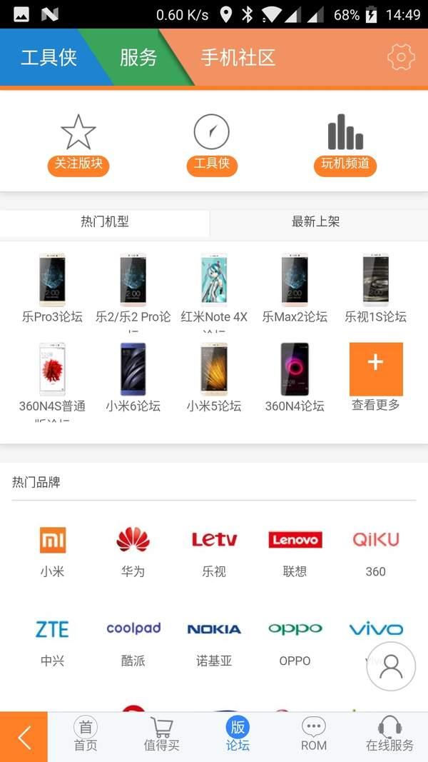 工具侠app下载_工具侠app官方版下载