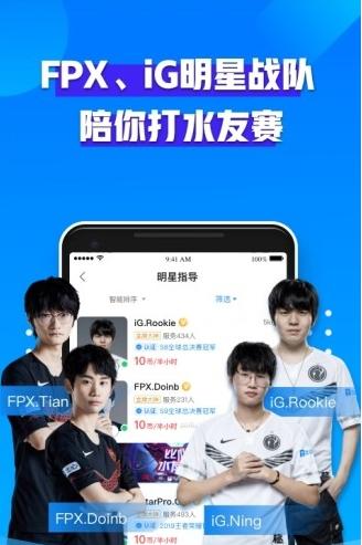 大神陪练app下载_大神陪练app安卓版下载