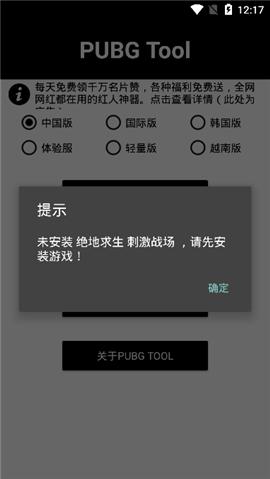 和平精英画质帧率助手下载_和平精英画质帧率助手官方版下载