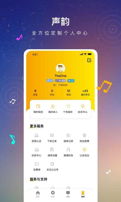 声韵app下载_声韵app最新版下载