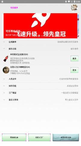 可乐助手app下载_可乐助手app官方版下载