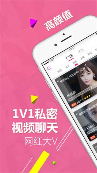 v聊最新版app下载_v聊安卓版下载