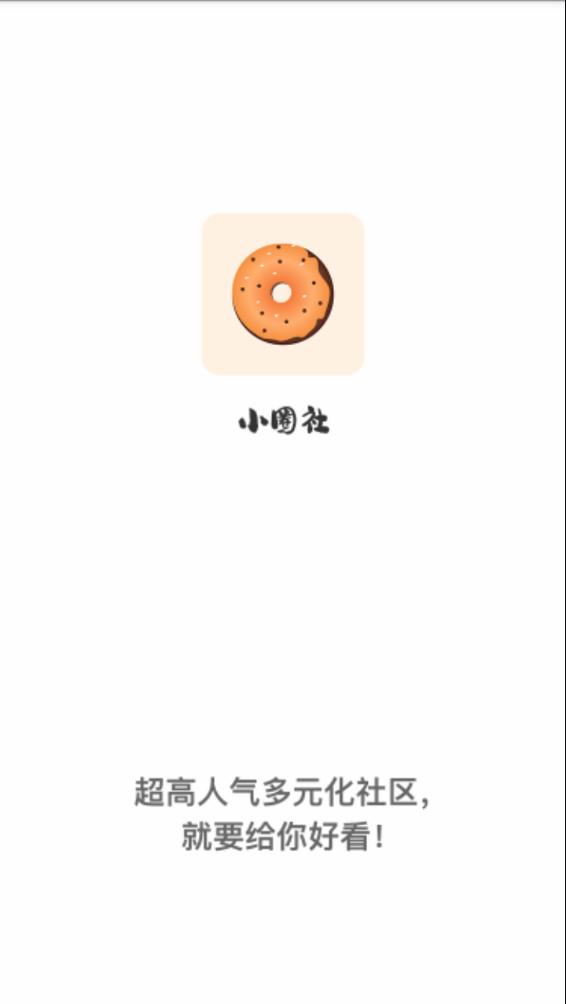 小圈社app下载_小圈社app安卓下载