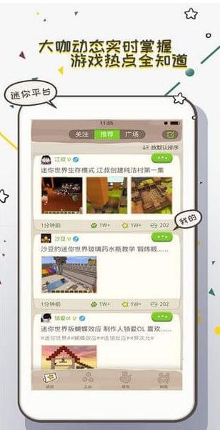 迷你盒子下载_迷你盒子最新版下载