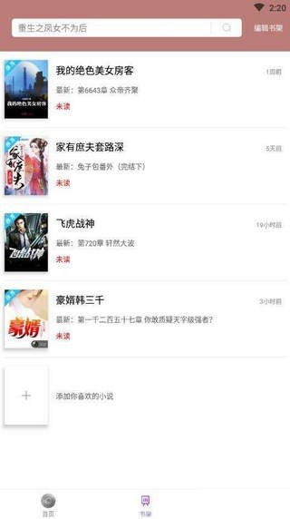 三鱼小说app